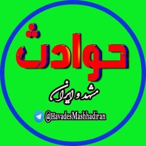 کانال حوادث مشهد و ایران