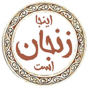 کانال اینجا زنجان است
