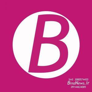 کانال بینانیوز – BinaNews