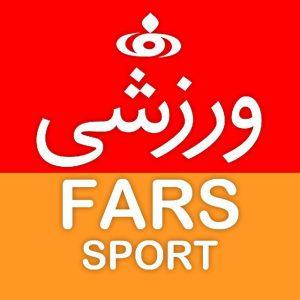 کانال ورزشی فارس
