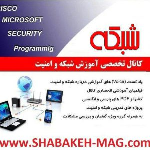 کانال آموزش شبکه و امنیت