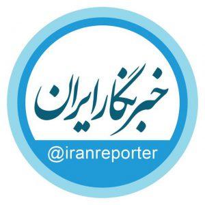 کانال خبرنگار ایران