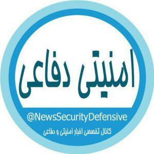 کانال اخبار امنیتی دفاعی