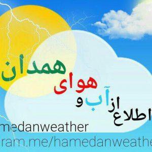 کانال هواشناسی همدان (همدان وِدِر)