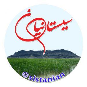 کانال Sistanian | سیستانیان