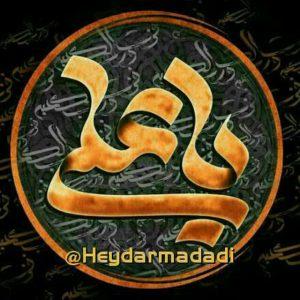 کانال ❈ امام علی (؏) ❈