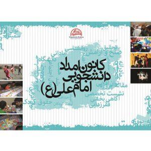 کانال کانون امام علی(ع) دانشگاه تهران