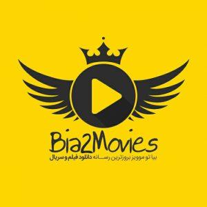 کانال Bia2Movies