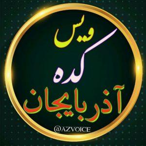 کانال ویس کده آذربایجان