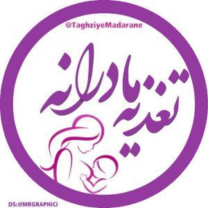 کانال تغــذیه مـــ♡ـــادرانه