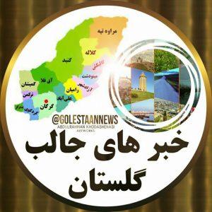 کانال خبرهای جالب گلستان