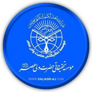 کانال مؤسسه تحقیقاتی حضرت ولی عصر(عج)