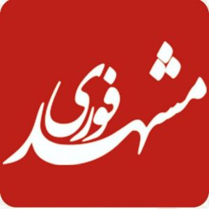 کانال خبری مشهدفوری