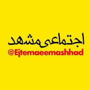 کانال اجتماعی مشهد