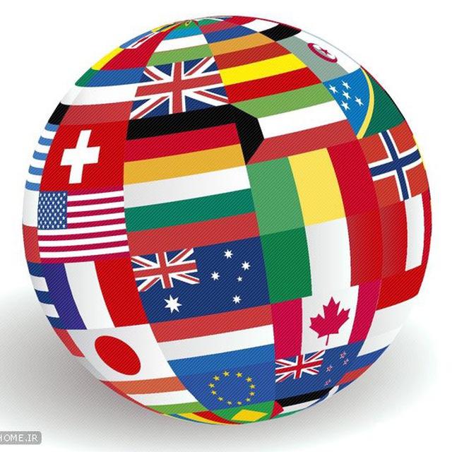 کانال مهاجرت کاری و تحصیلی