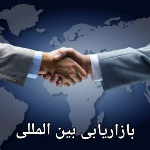 کانال بازاریابی بین المللی
