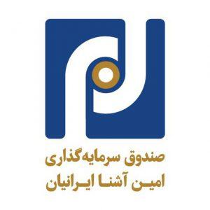 کانال صندوق سرمایه گذاری امین آشنا ایرانیان