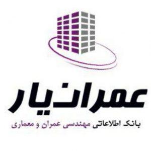 کانال عمران یار – www.omran-yar.ir
