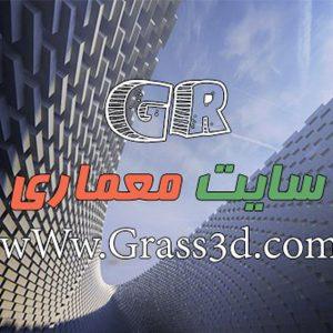 کانال Grass3d معماری