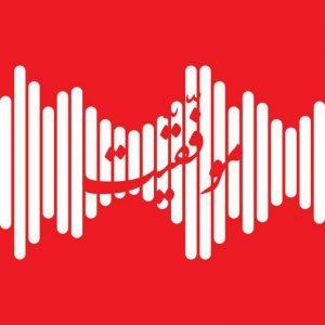کانال رادیو موفقیت©