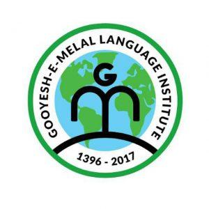 کانال موسسه زبان گویش ملل