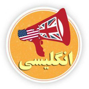 کانال انگلیسی به زبان ساده