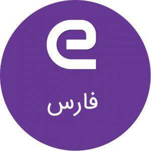 کانال استخدامهای فارس – شیراز