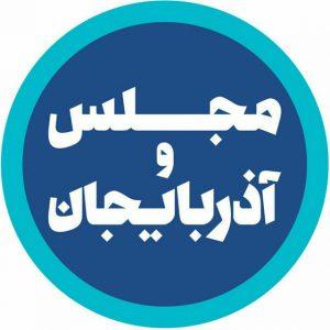 کانال مجلس و آذربایجان