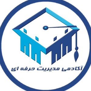 کانال آکادمی مدیریت حرفه ای
