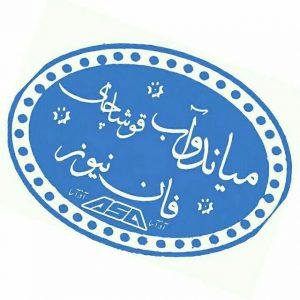 کانال میاندوآب فان نیوز