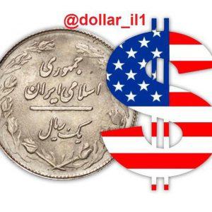 کانال دلار – ریال