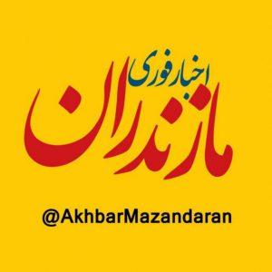 کانال اخبار مازندران