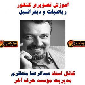کانال استاد عبدالرضا منتظری