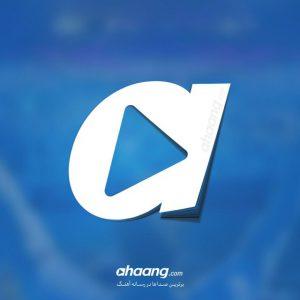 کانال ahaang دانلود آهنگ جدید موزیک قدیمی رپ پاپ خارجی ملوبات عاشقانه شاد