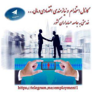 کانال بورس استخدام حسابدار و حسابرس