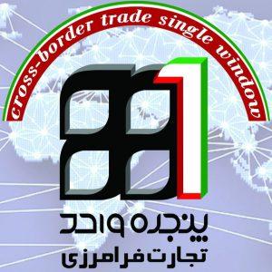 کانال پنجره واحد تجارت فرامرزی