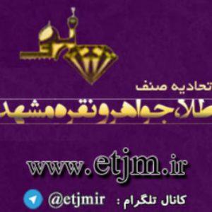 کانال اتحادیه صنف طلا,جواهر و نقره مشهد