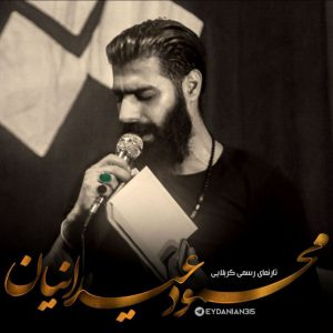 کانال کربلایی محمود عیدانیان