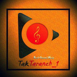 کانال تک ترانه ۱ TakTaraneh_1 آهنگ جدید
