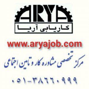 کانال استخدام و فرصتهای شغلی مشهد