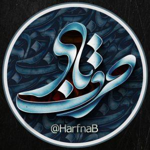 کانال HarfeNab | حرف ناب