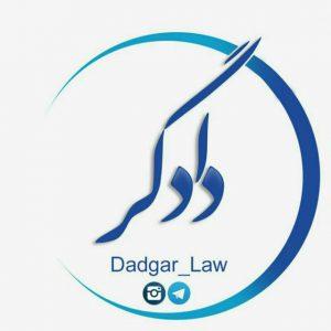 کانال پایگاه حقوقی دادگر