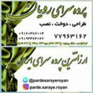 کانال ارزان ترین پرده فروشی ایران