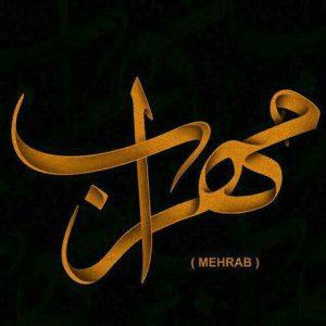 کانال Mehrab