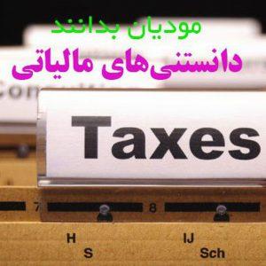 کانال دانستنی های مالیاتی ۱