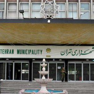 کانال منابع انسانی شهرداری تهران