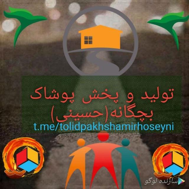 کانال تولیدی پوشاک بچگانه (حسینی)