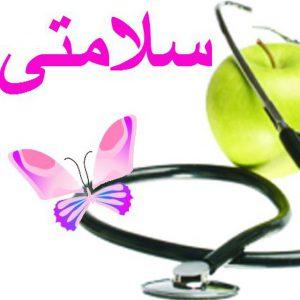 کانال سلامت و بهداشت بانوان