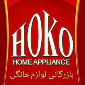کانال بازرگانی لوازم خانگی هوکو (فروشگاه مصطفی)