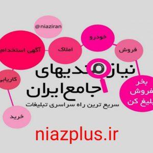 کانال نیاز پلاس(نیازمندیهای جامع ایران)